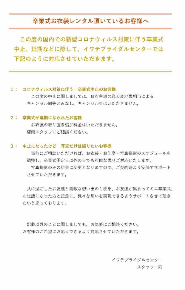 コロナウィルス対策.jpg